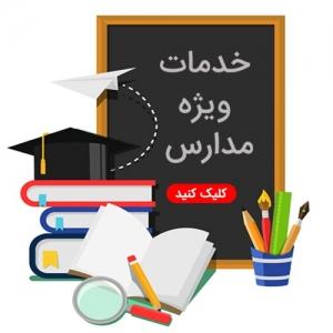 خدمات ویژه مدارس