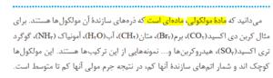 تغییرات کتاب شیمی یازدهم