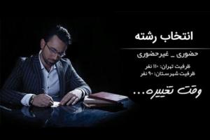 بهترین مشاور انتخاب رشته در تهران
