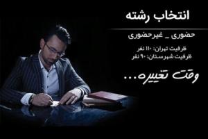 بهرین مشاور انتخاب رشته در تهران