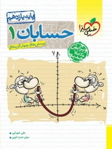 منابع مطالعاتی رتبه های برتر کنکور ریاضی