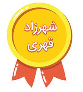 حقوق دانشگاه شهید بهشتی