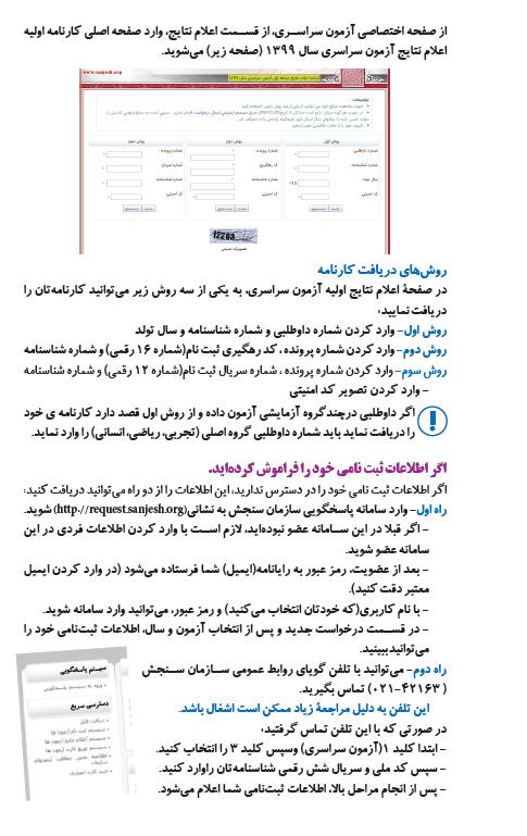 تحلیل دفترچه کنکور سراسری