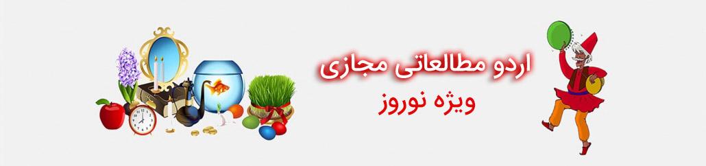 اردو مطالعاتی نوروزی مجازی