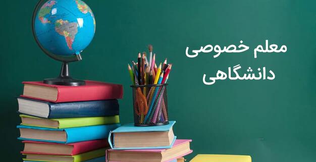 معلم خصوصی دانشگاهی