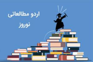 برنامه ریزی رایگان اردو مطالعاتی نوروز