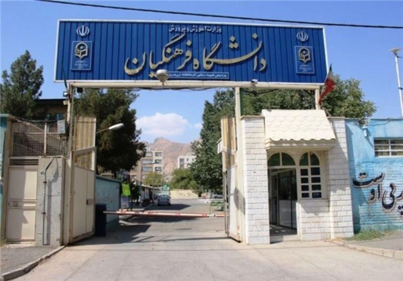دانشگاه امام صادق و دانشگاه فرهنگیان