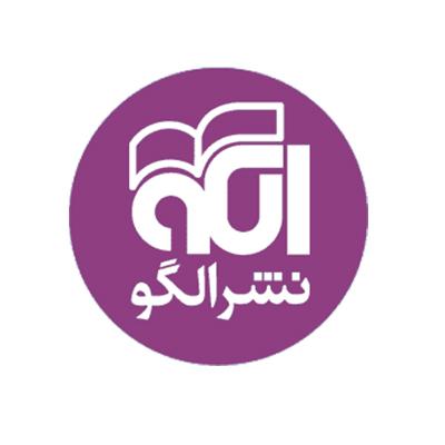 معرفی کتاب های نشر الگو