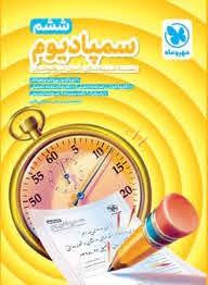کتاب سمپادیوم در مناب کمک آموزشی ابتدایی