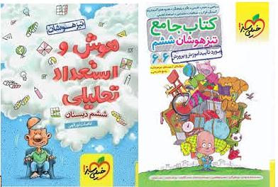 کتاب های کمک آموزشی خیلی سبز
