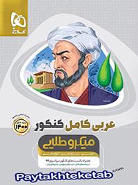 روشمطالعه درس عربی