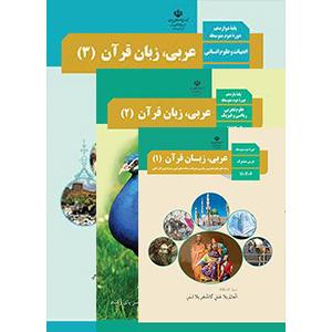 برنامه ریزی عید برای عربی