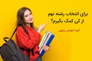 مشاوره انتخاب رشته نهم در غرب تهران