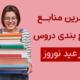 منابع جمع بندی دروس