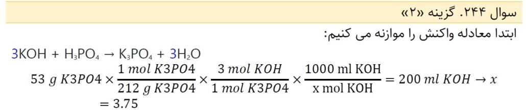 محاسبات سریع شیمی کنکور