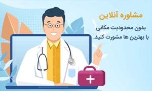 مشاوره و برنامه ریزی آنلاین