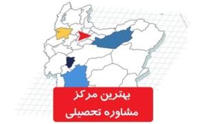 بهترین مرکز مشاوره تحصیلی تهران